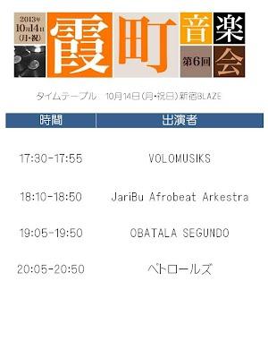 ペトロールズ、OBATALA SEGUNDO、JariBu Afrobeat Arkestra、VOLOMUSIKS |霞町音楽会第6回 タイムテーブル